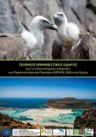 Δίκτυο Natura 2000 Κρήτη: Τεχνικός Ερμηνευτικός Οδηγός για τις οικοσυστημικές υπηρεσίες των Προστατευόμενων Περιοχών NATURA 2000 στην Κρήτη